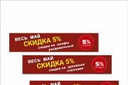 Дизайн баннера 68 - kwork.ru
