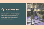 Стильный дизайн презентации 792 - kwork.ru