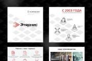 Разработаю стильный, запоминающийся дизайн буклета или брошюры 9 - kwork.ru