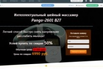 Создам лендинг на популярных платформах 115 - kwork.ru