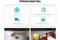 Создам лендинг на популярных платформах 113 - kwork.ru
