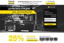 Создам лендинг на популярных платформах 111 - kwork.ru