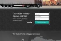 Создам лендинг на популярных платформах 110 - kwork.ru