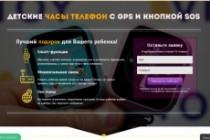 Создам лендинг на популярных платформах 105 - kwork.ru