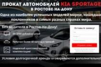 Создам лендинг на популярных платформах 103 - kwork.ru