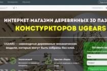 Создам лендинг на популярных платформах 100 - kwork.ru