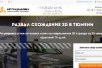 Создам лендинг на популярных платформах 94 - kwork.ru