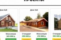 Создам лендинг на популярных платформах 86 - kwork.ru