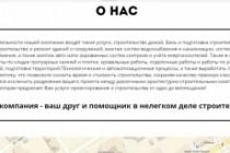 Создам лендинг на популярных платформах 85 - kwork.ru