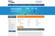 Скопирую почти любой сайт, landing page под ключ с админ панелью 84 - kwork.ru