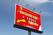 Широкоформатный баннер, качественно и быстро 87 - kwork.ru