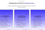 Создам сайт под ключ на WordPress 111 - kwork.ru