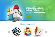 Дизайн страницы Landing Page - Профессионально 143 - kwork.ru