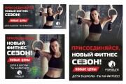 Рекламный баннер 140 - kwork.ru