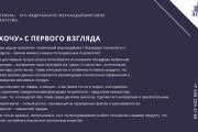 Стильный дизайн презентации 808 - kwork.ru