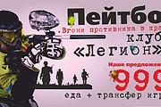 Дизайн - макет быстро и качественно 153 - kwork.ru