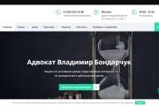Сайт на wordpress под ключ 7 - kwork.ru