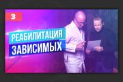 Сделаю превью для видео на YouTube 186 - kwork.ru