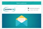 Html-письмо для E-mail рассылки 133 - kwork.ru