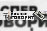 Оформление канала на YouTube, Шапка для канала, Аватарка для канала 105 - kwork.ru