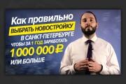 Сделаю превью для видео на YouTube 202 - kwork.ru