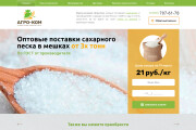 Копия сайта, landing page + админка и настройка форм на почту 136 - kwork.ru