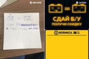 Создам качественный баннер 52 - kwork.ru