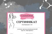 Разработаю уникальный дизайн сертификата, диплома, грамоты 17 - kwork.ru