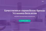 Landing Page на Wordpress 14 - kwork.ru