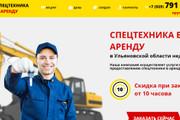Качественная копия лендинга с установкой панели редактора 170 - kwork.ru