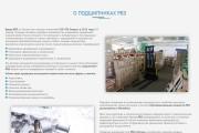 Сайт под ключ. Landing Page. Backend 411 - kwork.ru