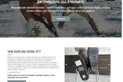 Landing Page с 0 + дизайн 154 - kwork.ru