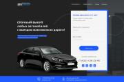 Дизайн блока Landing page 121 - kwork.ru