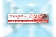 Сделаю запоминающийся баннер для сайта, на который захочется кликнуть 139 - kwork.ru