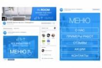 Дизайн вашей группы или паблика ВКонтакте 3 - kwork.ru