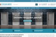 Профессиональный интернет-магазин под ключ премиум уровня 31 - kwork.ru