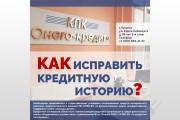 Дизайн баннеров 22 - kwork.ru