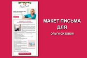Создам html письмо для e-mail рассылки -адаптация + дизайн 103 - kwork.ru