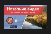 Оформление youtube канала 168 - kwork.ru