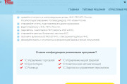 Внесу правки на лендинге.html, css, js 100 - kwork.ru