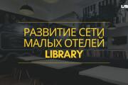 Стильный дизайн презентации 645 - kwork.ru