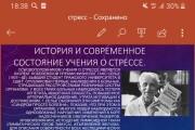 Сделаю презентацию с вашим фоном,дизайном,наберу, вставлю нужный текст 5 - kwork.ru