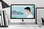 Лендинг под ключ, крутой и стильный дизайн 48 - kwork.ru