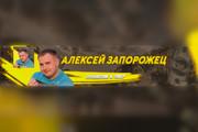 Оформление канала на YouTube, Шапка для канала, Аватарка для канала 152 - kwork.ru