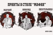 Создание иллюстрации в любой стилизации 42 - kwork.ru