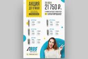Разработаю дизайн баннера для сайта 71 - kwork.ru