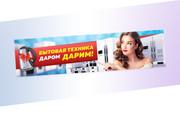 Создам 3 уникальных рекламных баннера 107 - kwork.ru