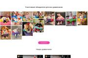 Создание современного лендинга на конструкторе Тильда 137 - kwork.ru