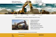 Сверстаю адаптивный сайт по вашему psd шаблону 45 - kwork.ru