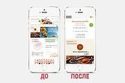 Адаптация сайта под все разрешения экранов и мобильные устройства 135 - kwork.ru